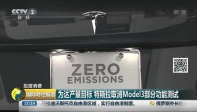為達産量目標 特斯拉取消Model3部分功能測試