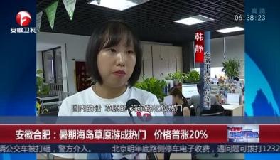 安徽合肥:暑期海島草原遊成熱門 價格普漲20%