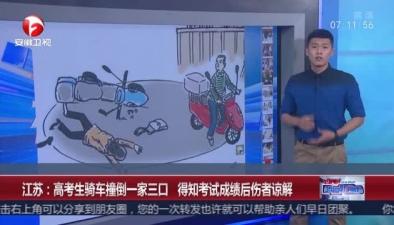 江蘇:高考生騎車撞倒一家三口 得知考試成績後傷者諒解