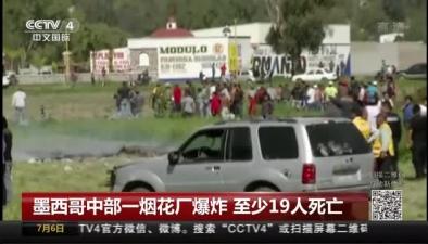 墨西哥中部一煙花廠爆炸 至少19人死亡