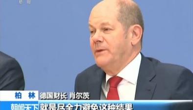 德國:美國四處挑起經貿摩擦 德財長美方做法損人更害己