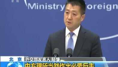 美公然違反世界貿易組織規則中國外交部:中方理所當然作出必要反擊