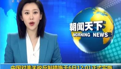 中國對美關稅反制措施于6日12:01正式實施
