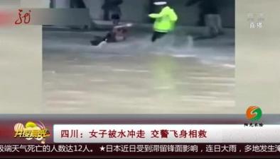 四川:女子被水衝走 交警飛身相救