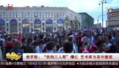 """俄羅斯:""""熱狗三人幫""""爆紅 藝術家為其作壁畫"""