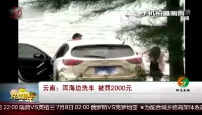 雲南:洱海邊洗車 被罰2000元