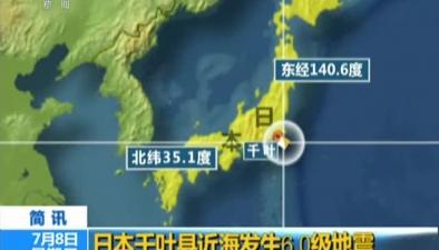 日本千葉縣近海發生6.0級地震