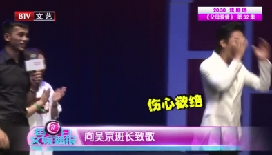 熱新聞:鄧超 吳京比帥誰能勝出?