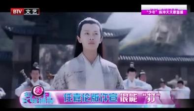 """任嘉倫 楊紫 戲裏臺詞太""""肉麻"""""""