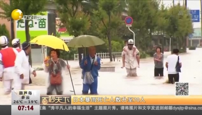 日本暴雨死亡人數升至70人