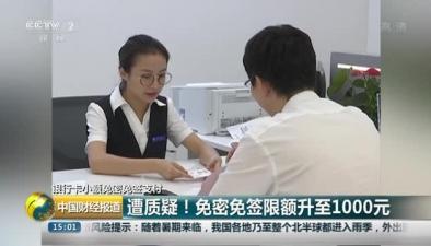 銀行卡小額免密免簽支付:遭質疑!免密免簽限額升至1000元
