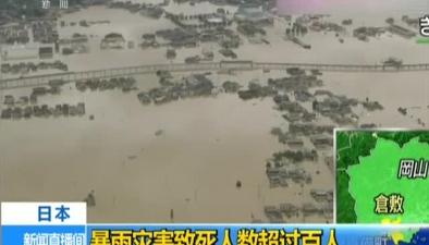 日本:暴雨災害致死人數超過百人
