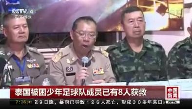 泰國被困少年足球隊成員已有8人獲救