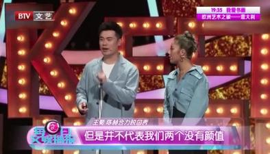 最搞笑:陳赫 王菊上演脫口秀
