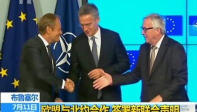 布魯塞爾:歐盟與北約合作 簽署新聯合聲明