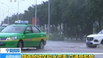 寧夏固原:降雨致城區積水嚴重 交通受影響