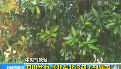 中央氣象臺:四川盆地 華北東北將迎大到暴雨