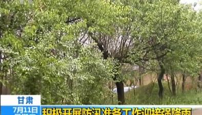 甘肅:積極開展防汛準備工作迎接強降雨
