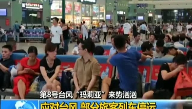 """第8號臺風""""瑪莉亞""""來勢洶洶:應對臺風 部分旅客列車停運"""