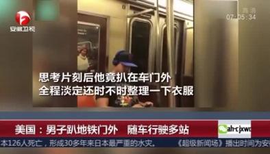 美國:男子趴地鐵門外 隨車行駛多站