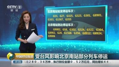 受臺風影響北京南站部分列車停運