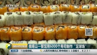 """俄喀山一餐館用6000個壽司制作""""足球場"""""""