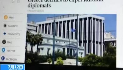希臘或將驅逐兩名俄羅斯外交官