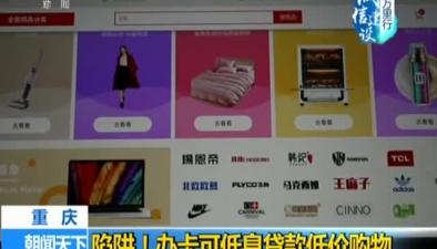 重慶:陷阱!辦卡可低息貸款低價購物
