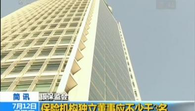 銀保監會:保險機構獨立董事應不少于3名