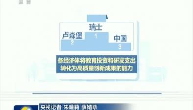中國首次躋身全球創新指數20強