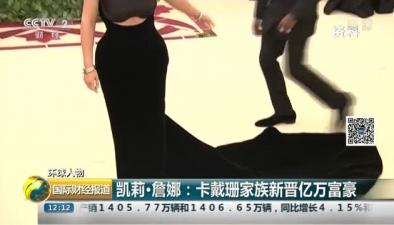 凱莉詹娜:卡戴珊家族新晉億萬富豪