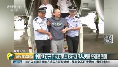 中國銀行開平支行案主犯許超凡從美國被遣返回國
