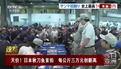 天價!日本秋刀魚首拍 每公斤三萬元創新高