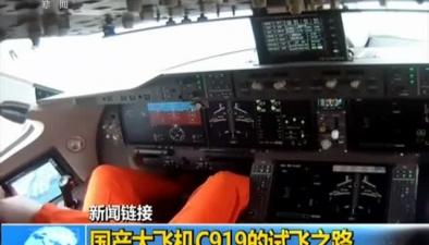 新聞鏈接:國産大飛機C919的試飛之路