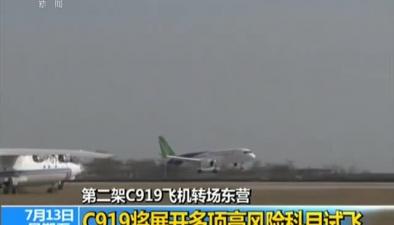 第二架C919飛機轉場東營:C919將展開多項高風險科目試飛