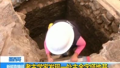 墨西哥:考古學家發現一處古金字塔地基