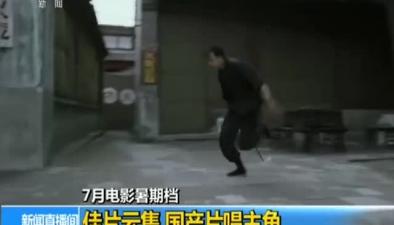 7月電影暑期檔:佳片雲集 國産片唱主角