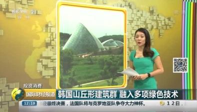 韓國山丘形建築群 融入多項綠色技術