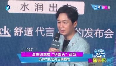 """潘粵明喜愛""""鍋蓋頭""""造型 或將為影迷辦專屬畫展"""