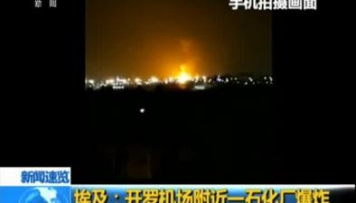 埃及:開羅機場附近一石化廠爆炸