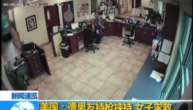 美國:遭男友持槍挾持 女子求救