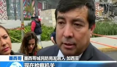 墨西哥:一購物中心倒塌 暫無傷亡