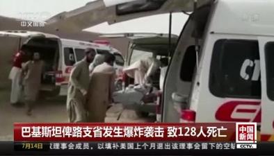 巴基斯坦俾路支省發生爆炸襲擊 致128人死亡