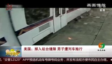 美國:掉入站臺縫隙 男子遭列車拖行