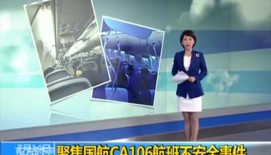 聚焦國航CA106航班不安全事件