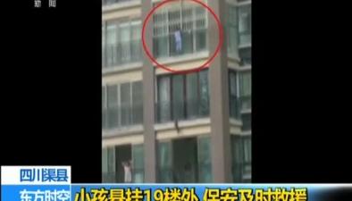 四川渠縣:小孩懸挂19樓外 保安及時救援