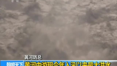 黃河防總:黃河中遊現今年入汛以來最大洪水