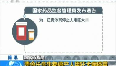 國家藥監局:責令長生生物停産人用狂犬病疫苗
