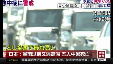 日本:暴雨過後又遇高溫 五人中暑死亡