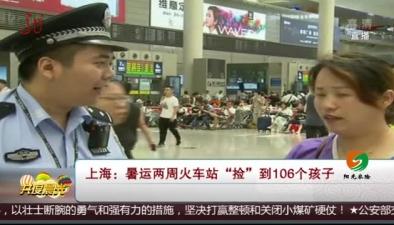 """上海:暑運兩周火車站""""撿""""到106個孩子"""